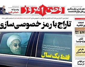 صفحه اول روزنامههای 14 مرداد 1399