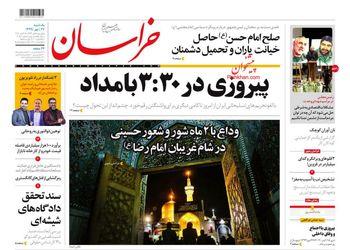 رمزگشایی از پیام نرخ ۲۰ درصدی در بازار بینبانکی/ پیروزی ایران در ۳:۳۰ بامداد/انقلاب قضایی در راهاست!/خودتحریمی تسلیحاتی!