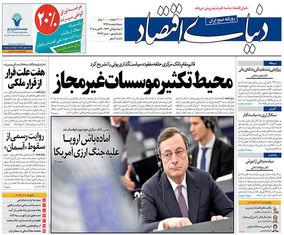 صفحه اول روزنامه های شنبه 5 اسفند
