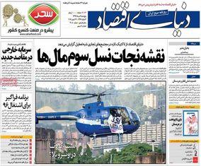 صفحه اول روزنامه های پنجشنبه 8 تیر