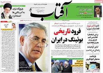 صفحه اول روزنامه های دوشنبه 22 آذر