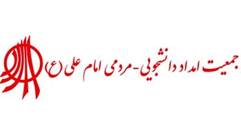 بازداشت مسئولان خیریه غیردولتی جمعیت امام علی(ع)