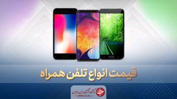قیمت کدام گوشی های موبایل زیر 4 میلیون تومان است؟