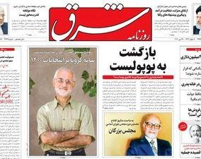 صفحه اول روزنامههای 7 خرداد 1399