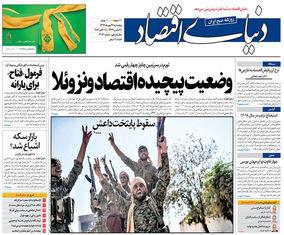 صفحه اول روزنامه های چهارشنبه 26 مهر