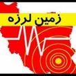 علت زلزله دیشب حوالی تهران چه بود؟
