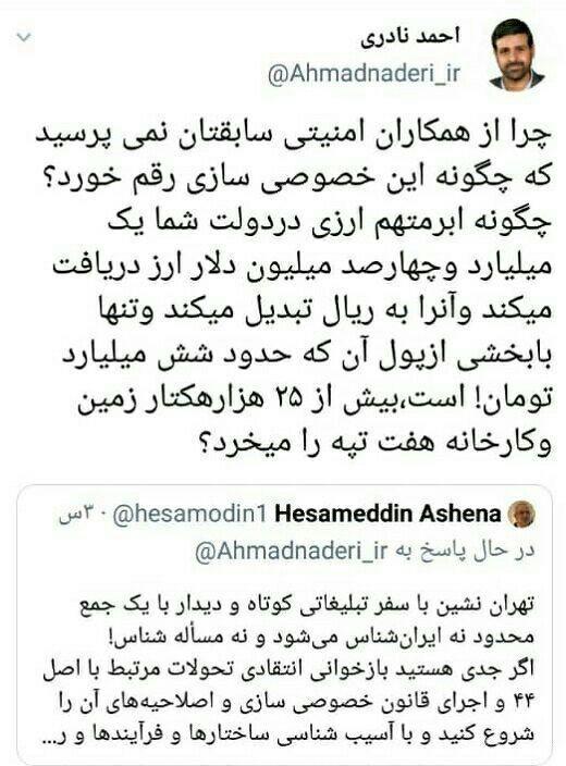 جدال توییتری - احمد نادری - حسامالدین آشنا 2