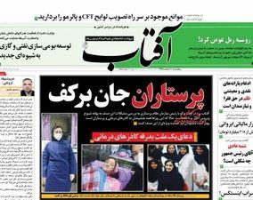 صفحه اول روزنامههای 8 اسفند 1398
