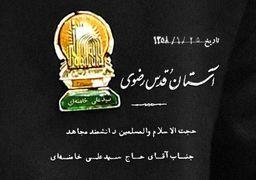 تصویر حکم انتصاب آیتالله خامنهای به ریاست خدمه آستان مقدس امام رضا(ع) + عکس
