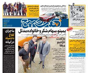صفحه اول روزنامههای دوم خرداد 1398