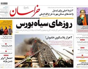 صفحه اول روزنامههای 30 دی ماه 1399