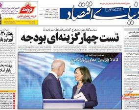 صفحه اول روزنامههای 23 مرداد 1399