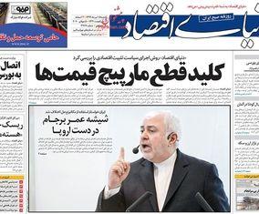 صفحه اول روزنامههای 15 تیر 1399