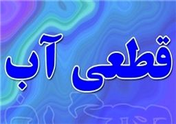 اعتراض شهروندان بندرامام به علت قطعی مکرر آب