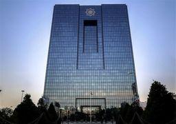 دستورالعمل بانک مرکزی درباره انتقال وجوه بالای یک میلیارد تومانی