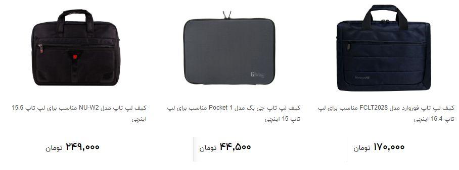 قیمت انواع کیف لپ تاپ در بازار چقدر است؟