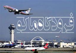 فرودگاه ماکو شروعی برای ارتباط این منطقه با جهان