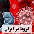 آخرین آمار کرونا در ایران؛ رکورد جانباختگان روزانه باز هم شکست
