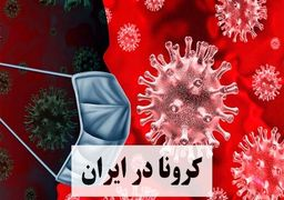 آخرین آمار کرونا در ایران؛ شمار قربانیان در آستانه 4رقمی شدن/ فوت ۱۲۵نفر در 24ساعت اخیر/ تعداد مبتلایان به تفکیک استانها