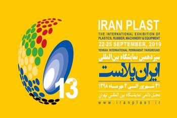 بازگشایی نمایشگاه ایران پلاست