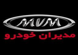 مدیران خودرو فروش ویژه عید تا عید محصولات خود را تمدید کرد + شرایط