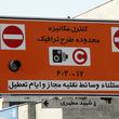اجرای طرح ترافیک از ساعت ٨:٣٠ تا ١٦