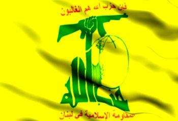 آمریکا حزب الله را تهدید کرد