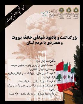 مراسم یادبود کشتهشدگان انفجار بیروت در تهران