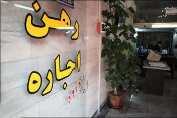 مظنه اجاره آپارتمان در منطقه 9 تهران چقدر است؟ +جدول