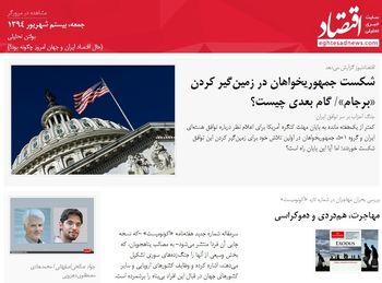 حال اقتصاد ایران و جهان امروز چگونه بود؟ / (بولتن تحلیلی اقتصادنیوز؛ جمعه 20 شهریور)