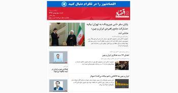 اوضاع و احوال امروز اقتصاد ایران و جهان / (بولتن تحلیلی اقتصادنیوز؛ شنبه 3 بهمن)