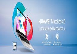 بهروزرسانی لپتاپهای سری MateBook D هوآوی با قابلیتهای جدید