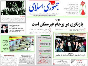 صفحه اول روزنامه های سه شنبه 17 بهمن