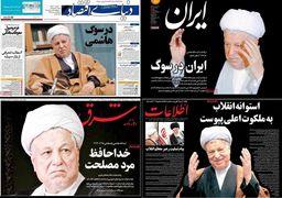صفحه اول روزنامه های دوشنبه 20 دی
