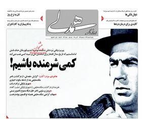 صفحه اول روزنامه های 6 خرداد 1397