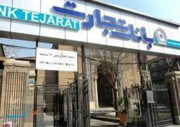 بازگشایی نماد بانک تجارت در بورس معطل گزارش 9 ماهه
