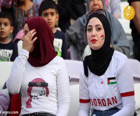 زنان اردنی، محجبهترین تماشاگران جام ملتهای آسیا