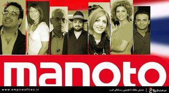 توهین شبکه «منوتو» به استاد شجریان و ادبیات کهن ایران+ فیلم