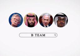 «تیم ب» ترامپ؛ تله است یا ابزار؟