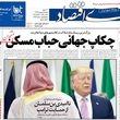 صفحه اول روزنامههای 15 مهرماه 1398