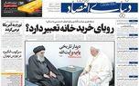 صفحه اول روزنامههای 17 اسفند 1399