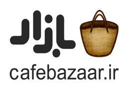 کافه بازار: اشکال امنیتی برطرف شده است
