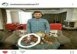 شوخی جالب محسن مسلمان با استقلالی ها +عکس
