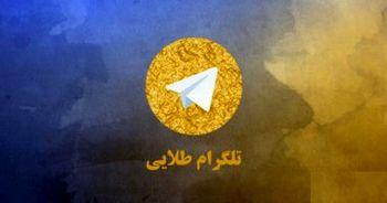 باجافزار خطرناک درکانالهای تلگرامی فارسی