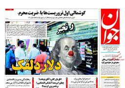 صفحه اول روزنامه های 10 مهر 1397