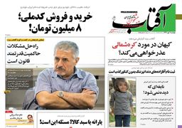 صفحه اول روزنامههای 9 مهرماه 1397
