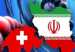ترامپ خواستار میانجیگری سوئیس  در روابط با ایران شد