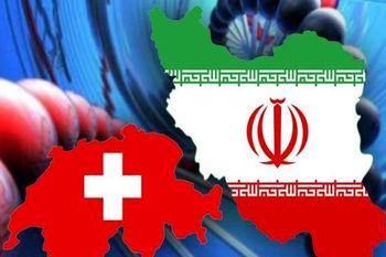 اولین معامله از کانال مالی ایران و سوئیس انجام شد