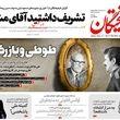 صفحه اول روزنامه های 26 آبان ماه1397