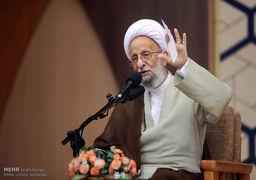 مصباح یزدی: رضایت رهبری نشانهای از رضایت امام زمان است